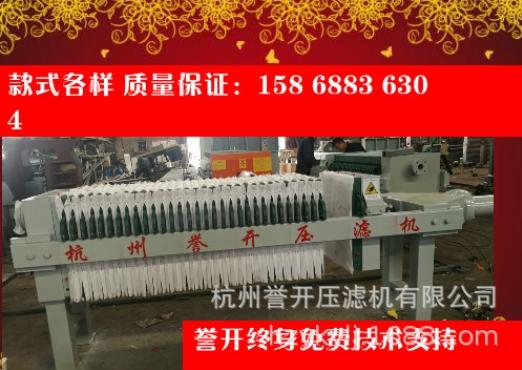 污水处理电镀槽液压滤机