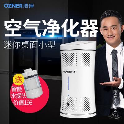 浩泽台式智能空气净化器/家用办公台式净化器/空气净化器-除雾霾甲醛异味烟尘PM2.5/智能空气净化器