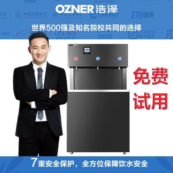 浩泽BL黑金刚三出水 商用智能饮水机 立式开水机电热开水器