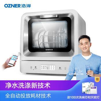 浩泽智能净水洗碗机全自动家用除菌烘干台式迷你小型终身保修