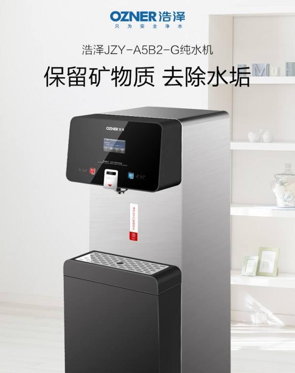 浩泽直饮水机租赁 办公用直饮水机 浩泽商用净水器