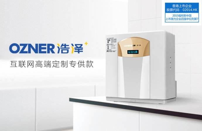 浩泽家用厨下式净水器 五级过滤ro反渗透出水直饮饮水机云端家电