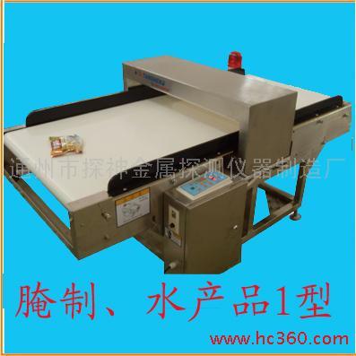 金属检测器水产冻品用  水产冻品用金属检测器厂家  水产冻品用金属检测器价格