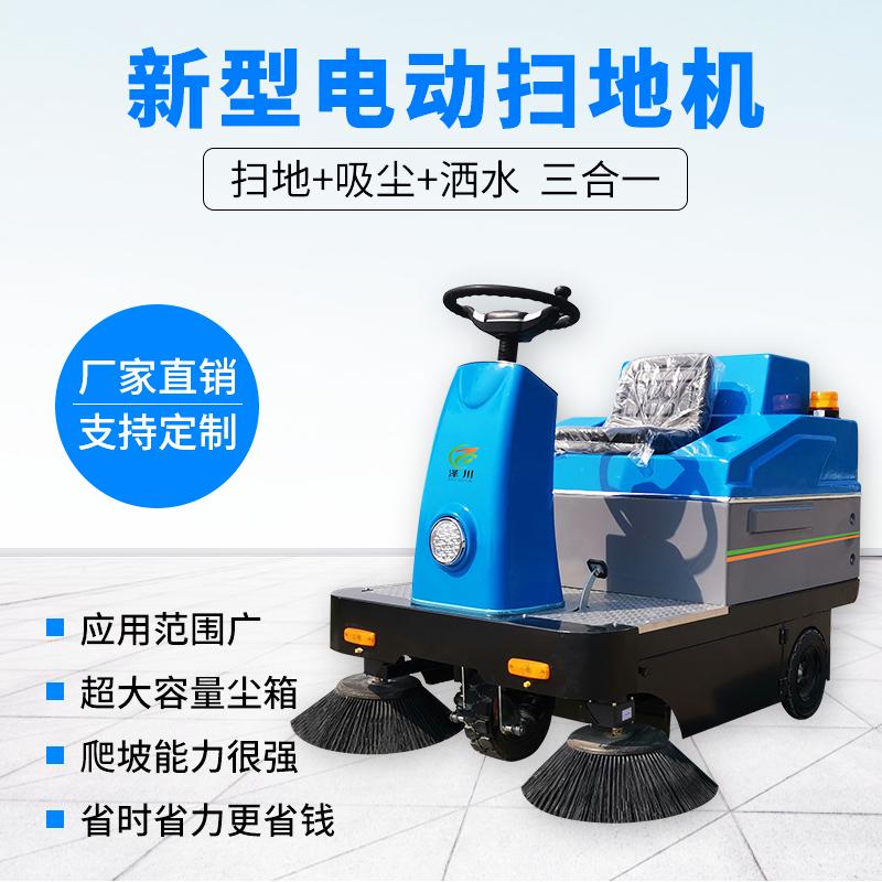 专业电动道路清扫车厂家 1550型