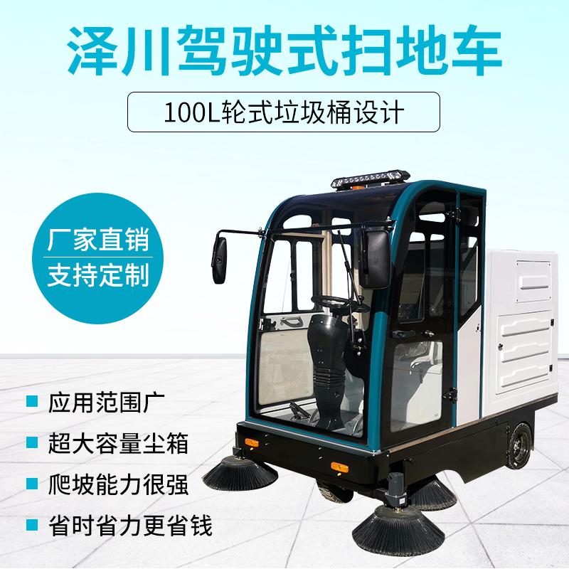 电动清扫车公司 2000B型