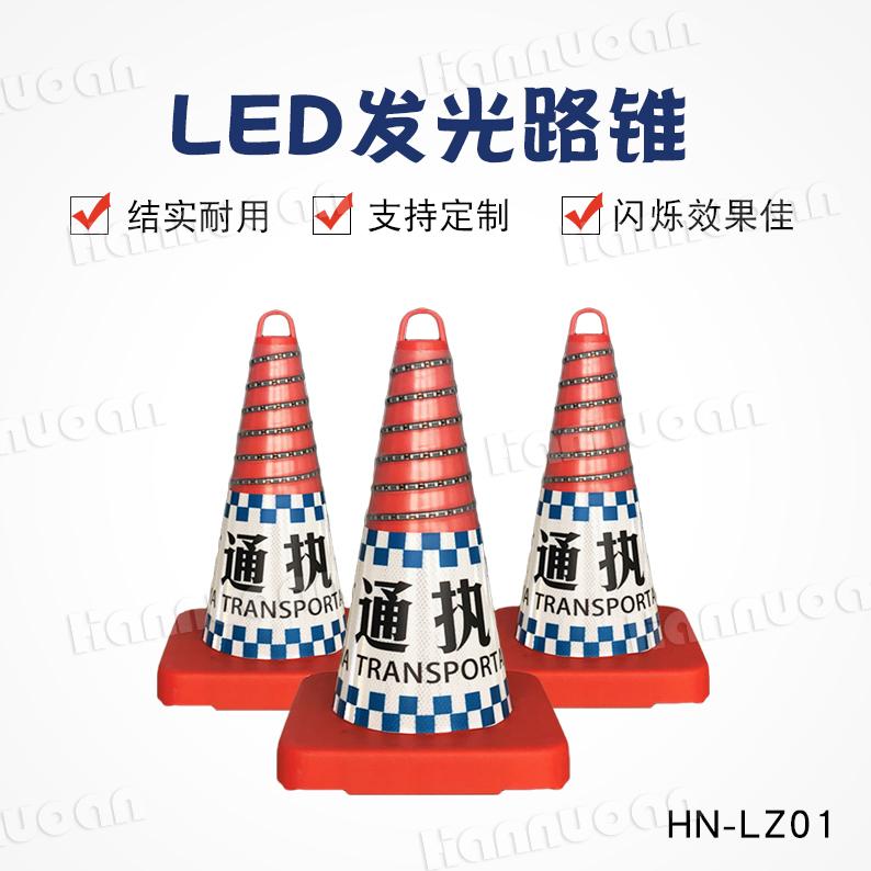 LED路锥 红蓝双闪路锥 发光路锥 LED路锥厂家