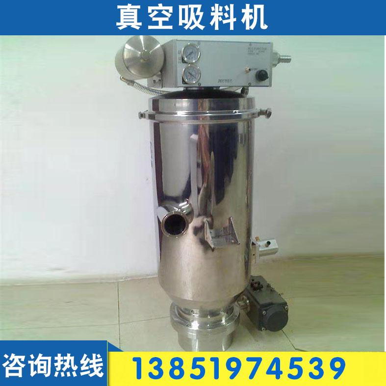 电动真空吸料机;真空吸料机厂家;南京真空吸料机;全自动真空吸料机;保质保量直销