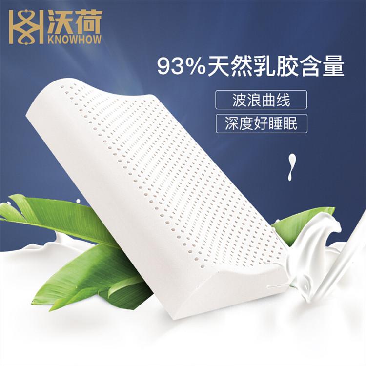 天然乳胶波浪枕