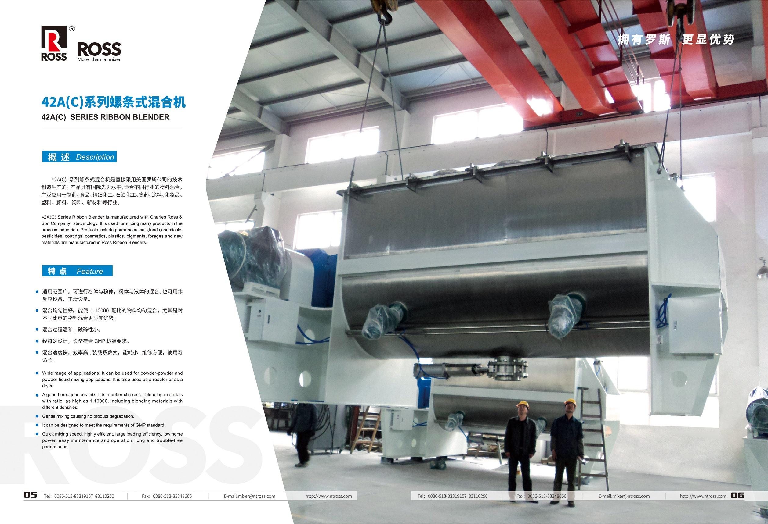 螺条式混合机   南通罗斯混合设备      螺条式混合机厂家直销