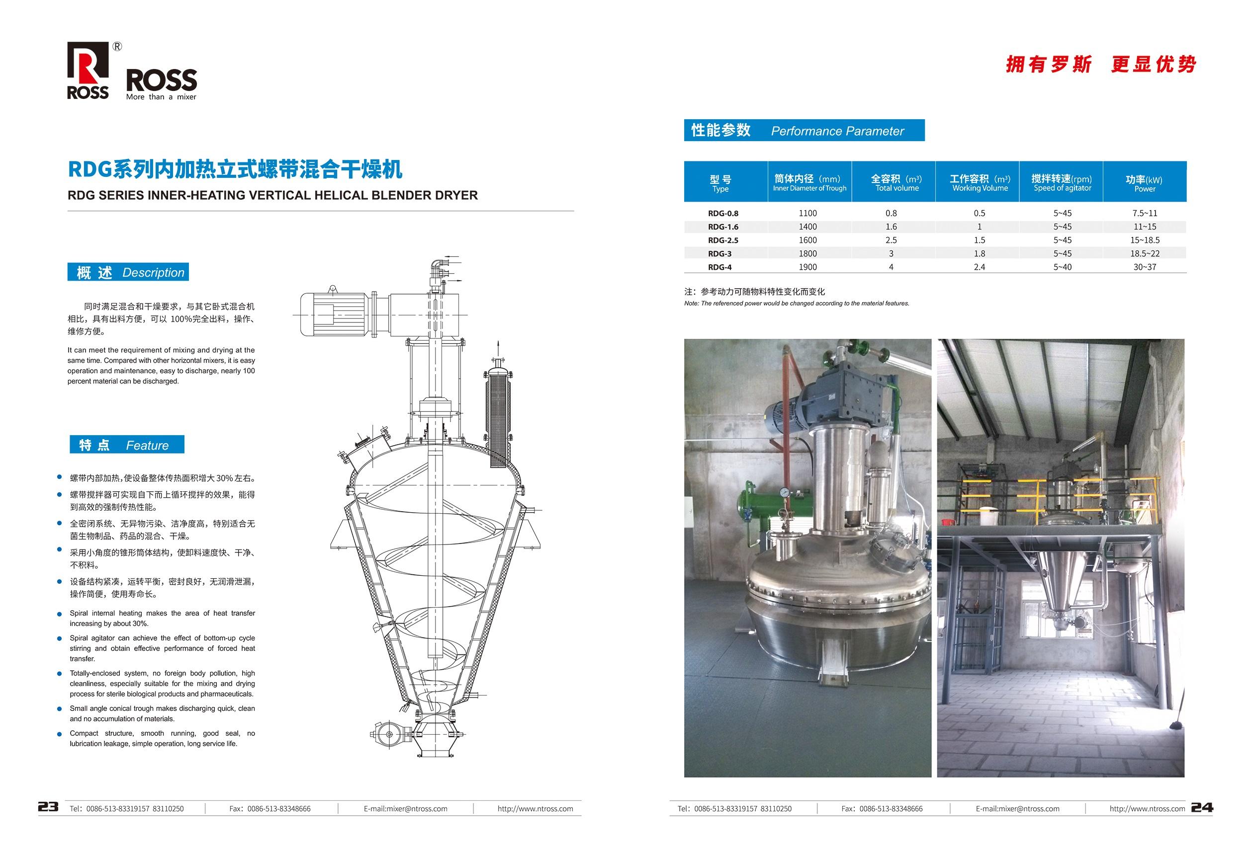 内加热立式螺带混合干燥机 南通罗斯混合设备    立式螺带混合干燥机  螺带混合干燥机