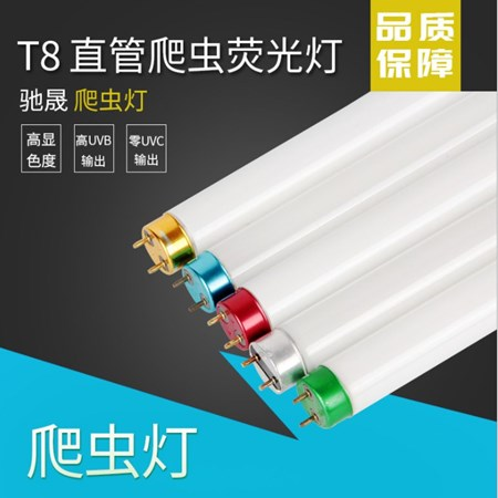 T5 T8 直管 UVB爬虫灯 爬宠 UVB20./5.0/10.0/12.0 紫外线灯