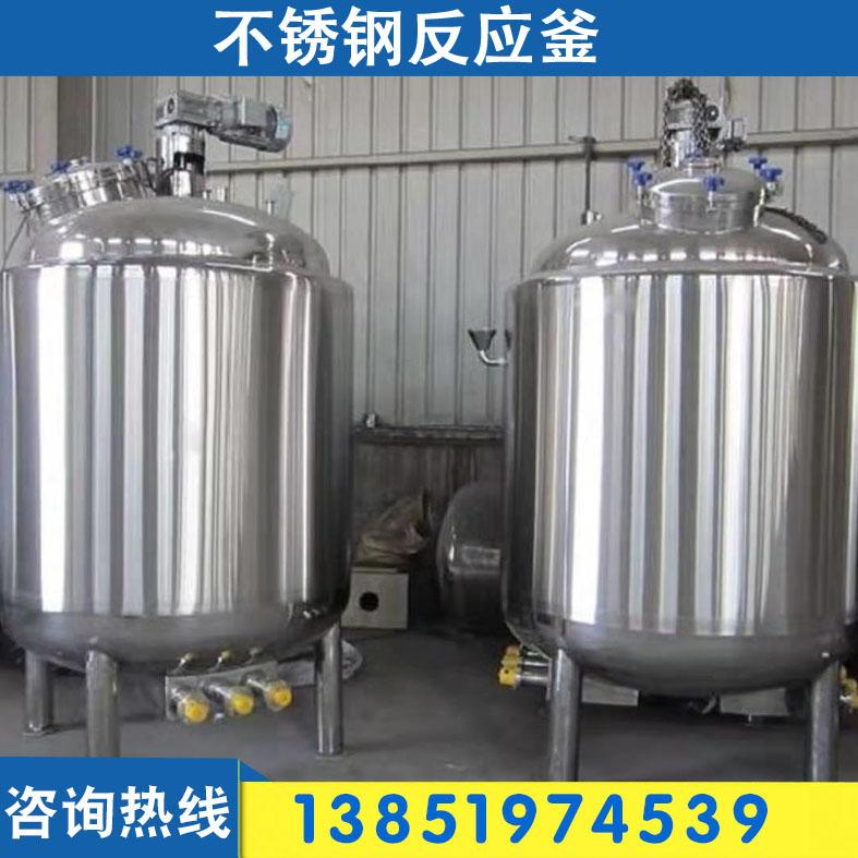 不锈钢反应釜;不锈钢反应釜厂家直销;南京不锈钢反应釜 不锈钢反应釜厂