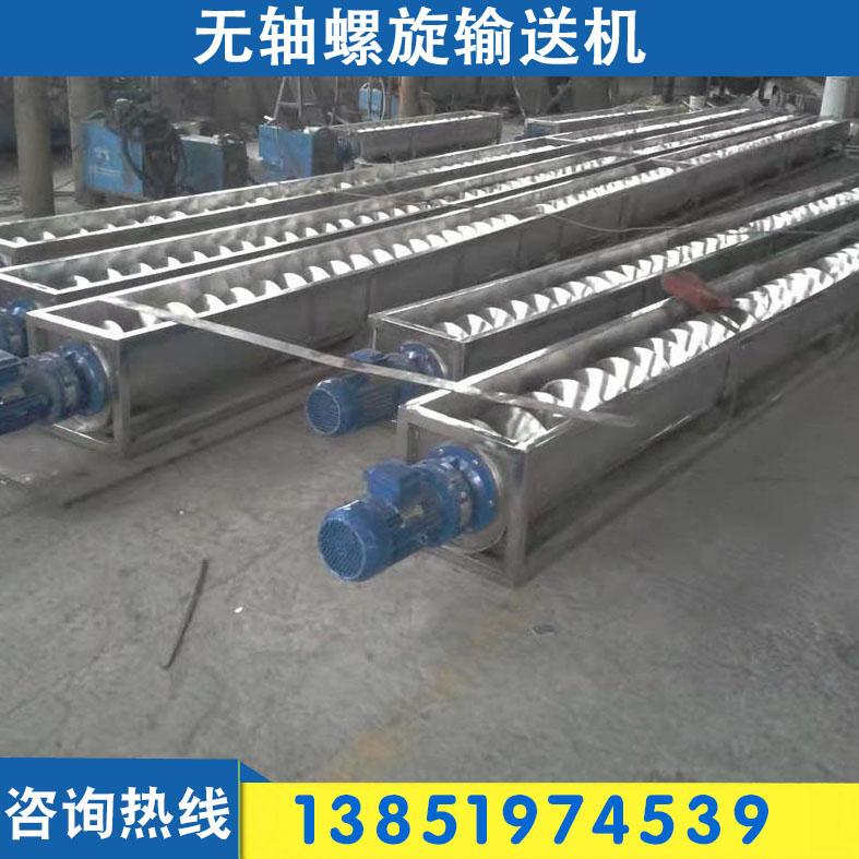 无轴螺旋输送机;螺旋输送机;南京无轴螺旋输送机;无轴螺旋输送机厂家直销质量保证,售后完善
