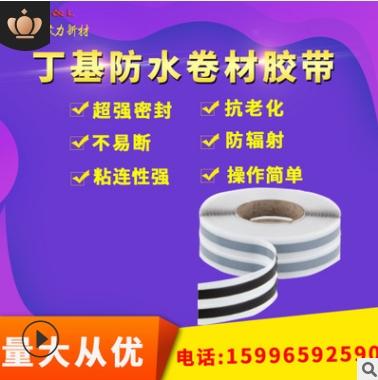 自粘型丁基橡胶防水胶粘带 高分子防水胶粘带 无需火烤 搭接嵌缝