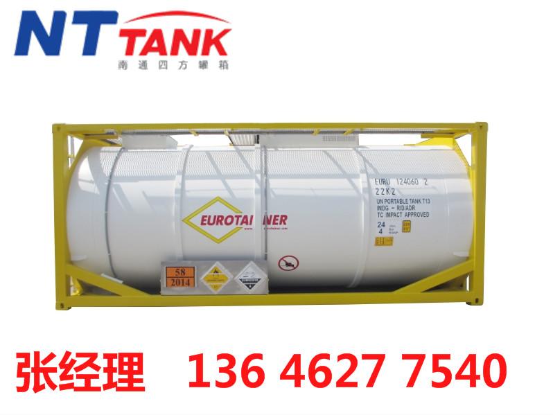 双氧水罐  罐箱   专业生产双氧水罐 厂家  厂家直销双氧水罐
