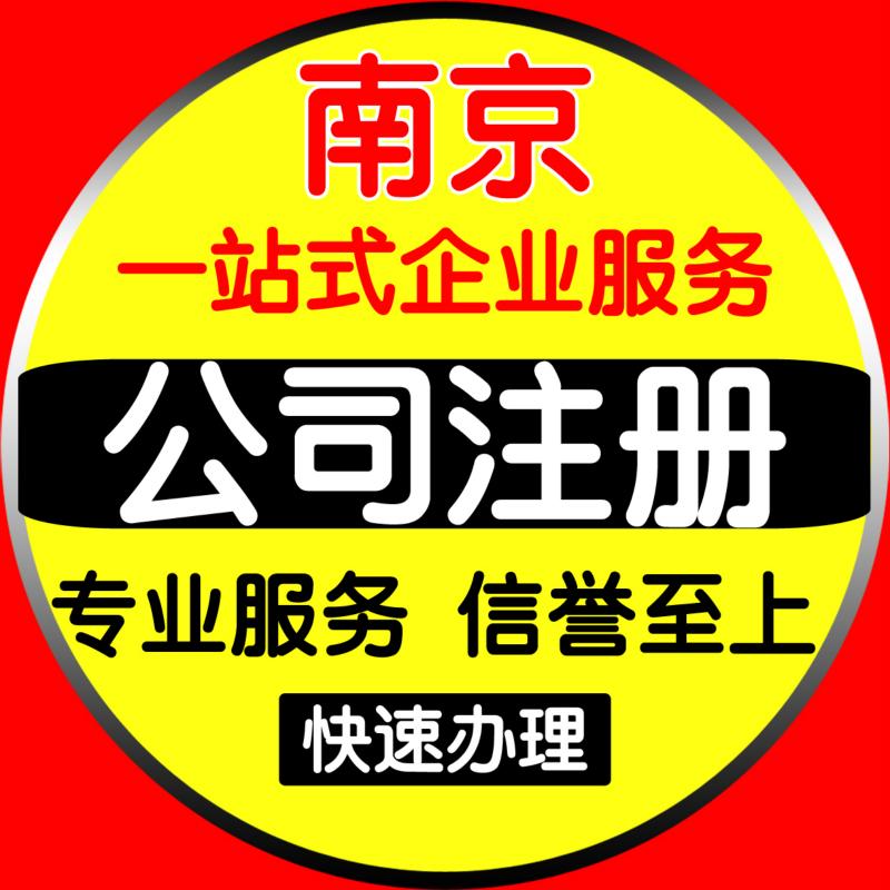 工商注册 南京注册公司 南京代理注册公司 随申办