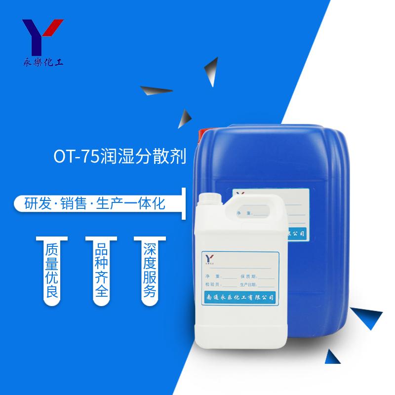 OT-75润湿分散剂   高效润湿分散剂OT-75     厂家直销    可当天发货