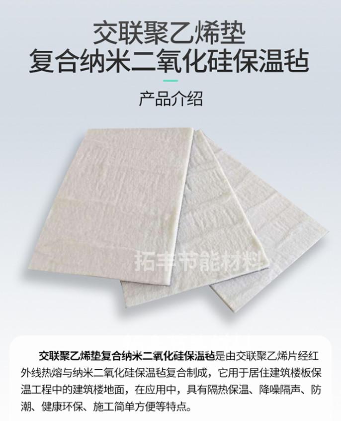 5厚交联聚乙烯垫复合3厚纳米二氧化硅保温毡厂家,楼板保温隔音专用