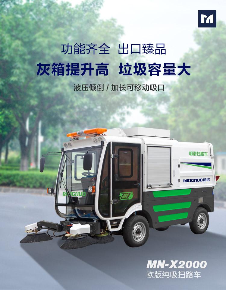 明诺道路清扫车X2000 专业清扫车生产厂家  清扫车售前售后完善