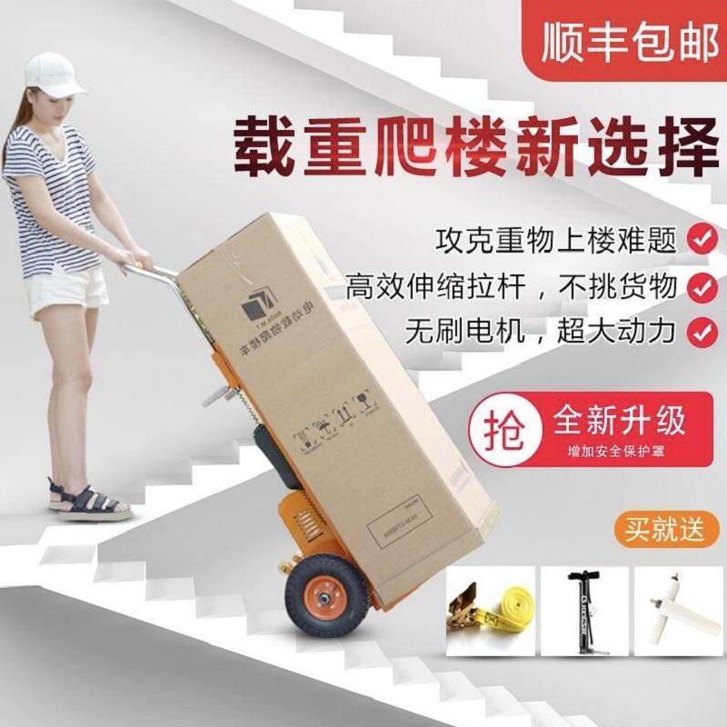 电动爬楼车 搬运泥沙 楼梯搬运车ND-2200