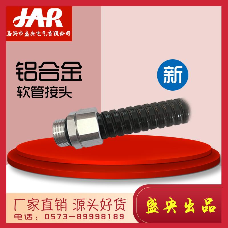 盛央波纹管接头 ROHS氧化工艺 铝合金 金属软管接头 公牙制、PG/G牙 轻量化 接头价格便宜