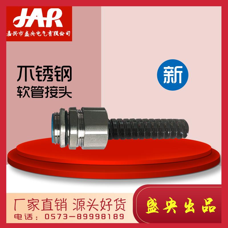 盛央不锈钢软管接头 照明、通信、机器、自动化应用 M制,PG制、G制 耐腐蚀、耐热