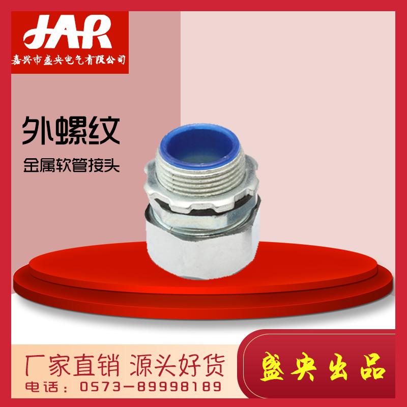 盛央防水防尘高强度外螺纹金属软管接头 抗拉力强 装配便利 外形美观 价格优惠 品质保证