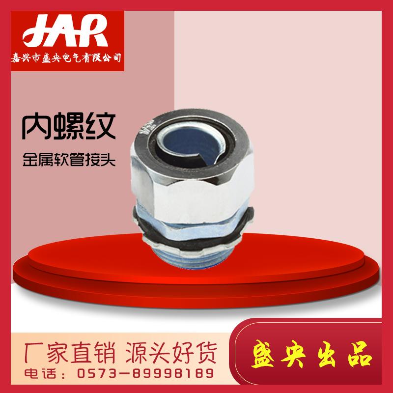 盛央内螺纹多功能金属软管接头 性价比高 价格优惠 品质保证