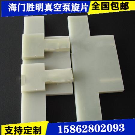 沈阳百乐2X-70T泵旋片   支持定制 质量包您满意