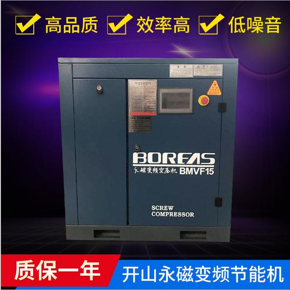 开山螺杆空压机BMVF永磁变频螺杆空压机固定式空气压缩机静音节能