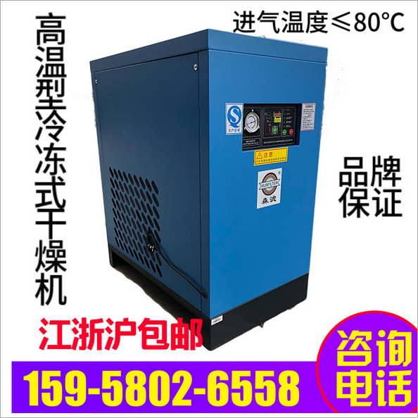 森滤冷冻式干燥机压缩空气干燥机冷干机SAD-1HTF1.2立方-25立方