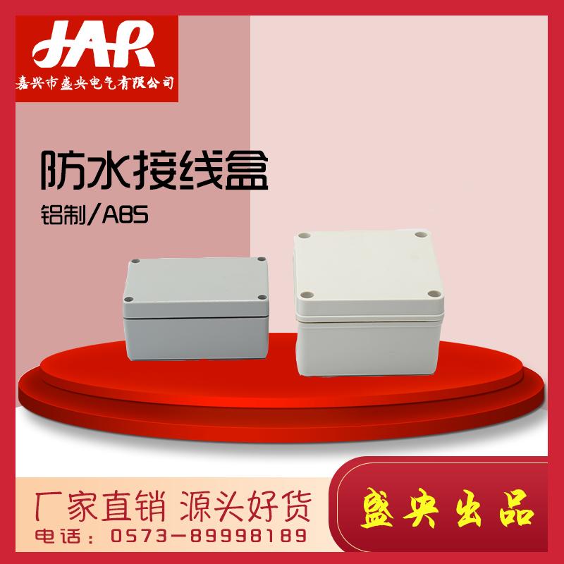 JAR盛央配件 ABS防水塑料接线盒 铝制防水接线盒 电缆防护盒 接头保护盒 接线专用 可定制