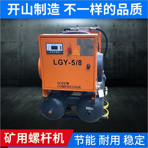 开山双罐系列矿用螺杆机LGY58矿用一体式螺杆压缩机移动式压缩机