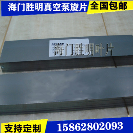 碳精片规格 胜明/shengming  真空泵刮片 碳精片 工厂报价贝克DVTLF250