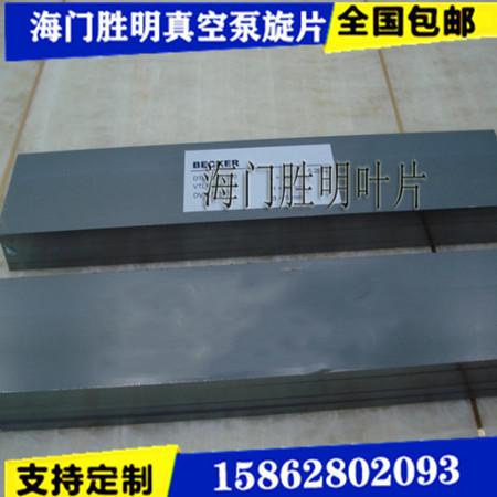 真空泵刮片 碳精片shengming/胜明碳精片规格 贝克DVTLF250碳精片