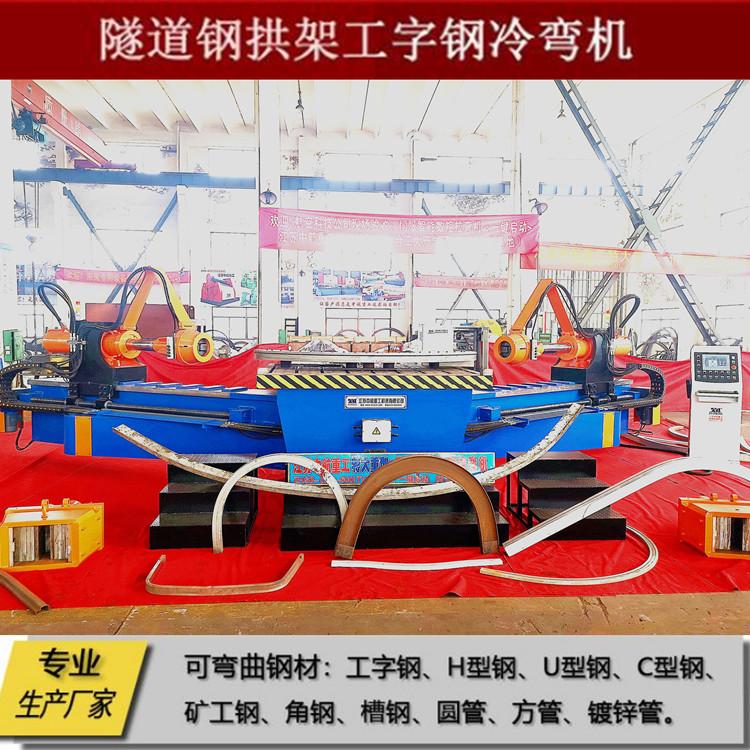 特大型拉弯机 方管拉弯机 金属型材弯曲成型设备弯管机厂家直销