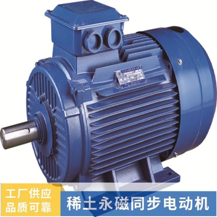 75kw 永磁电机同步马达稀土永磁同步电动机   永磁同步电动机 永磁同步电动机价格厂家