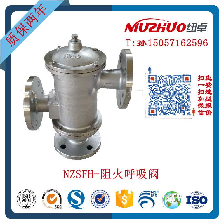 【人气商品】阻火呼吸阀 氮封阀 ZZDQ氮封装置  304不锈钢阻火呼吸器