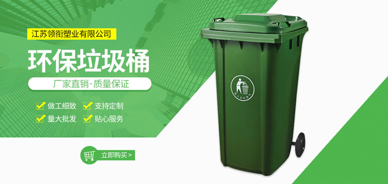 南通垃圾桶 垃圾桶公司就找领衔 垃圾桶专业供应商 南通市政分类环保垃圾桶厂家 240L垃圾桶厂家直销
