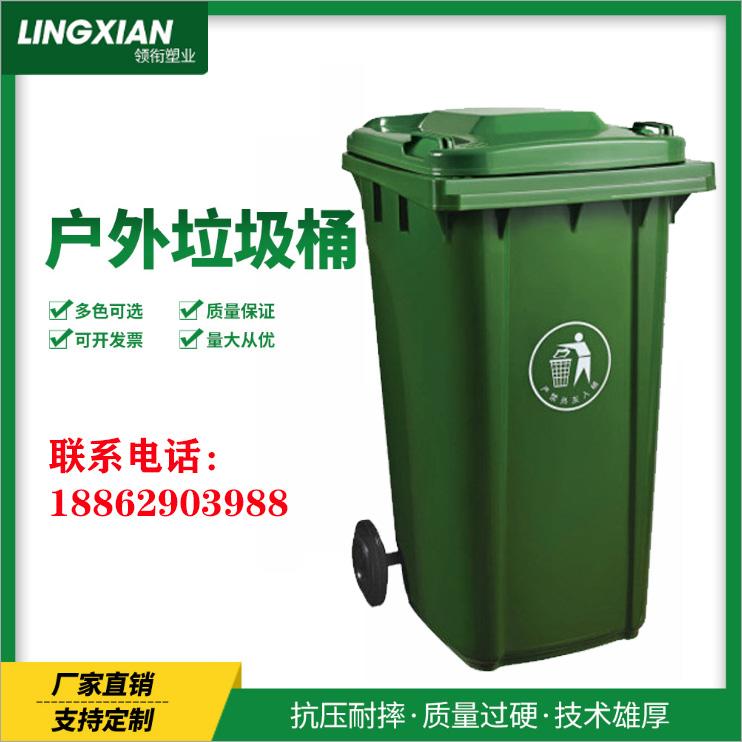 垃圾桶专业生产厂家 南通垃圾箱生产厂家 垃圾桶厂家直销 欢迎咨询领衔塑业垃圾桶   垃圾箱生产厂家产品性价比高