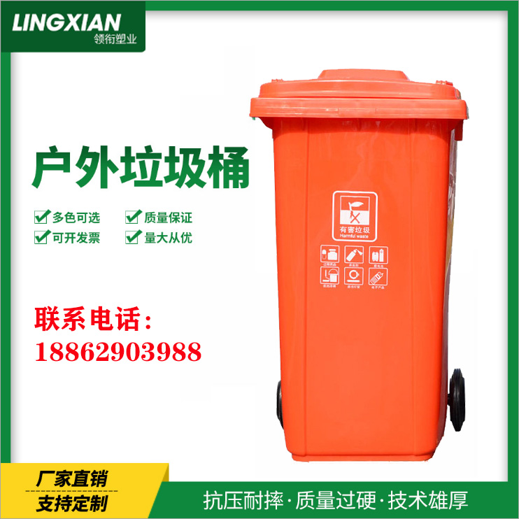 垃圾桶专业供应商 南通市政分类环保垃圾桶厂家 240L垃圾桶厂家直销 环卫垃圾桶 街道垃圾桶