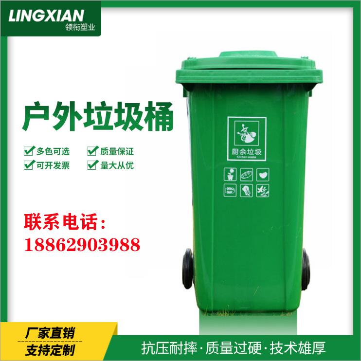 垃圾桶厂家直销 欢迎咨询领衔塑业垃圾桶   垃圾箱生产厂家产品性价比高 垃圾箱生产厂家服务好 南通垃圾桶