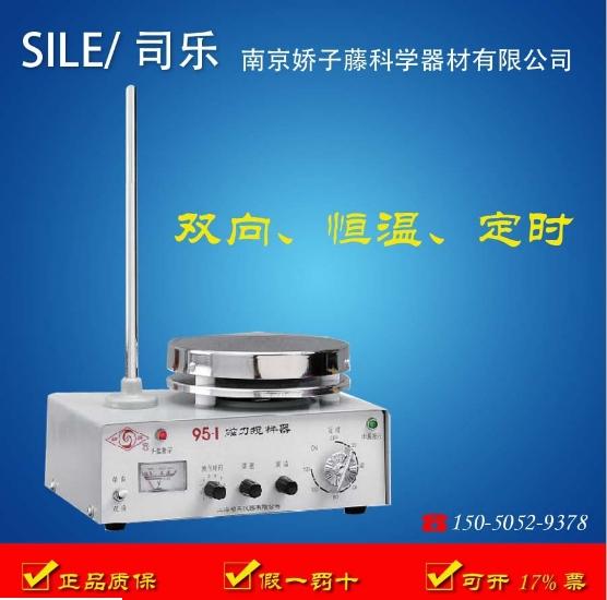 供应上海司乐 95-1 定时恒温磁力搅拌器 漩涡混合 单双向搅拌
