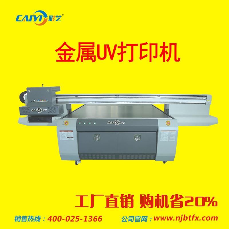 【精品推荐】金属板打印机  UV平板打印机  UV打印机  优质厂家大量供应