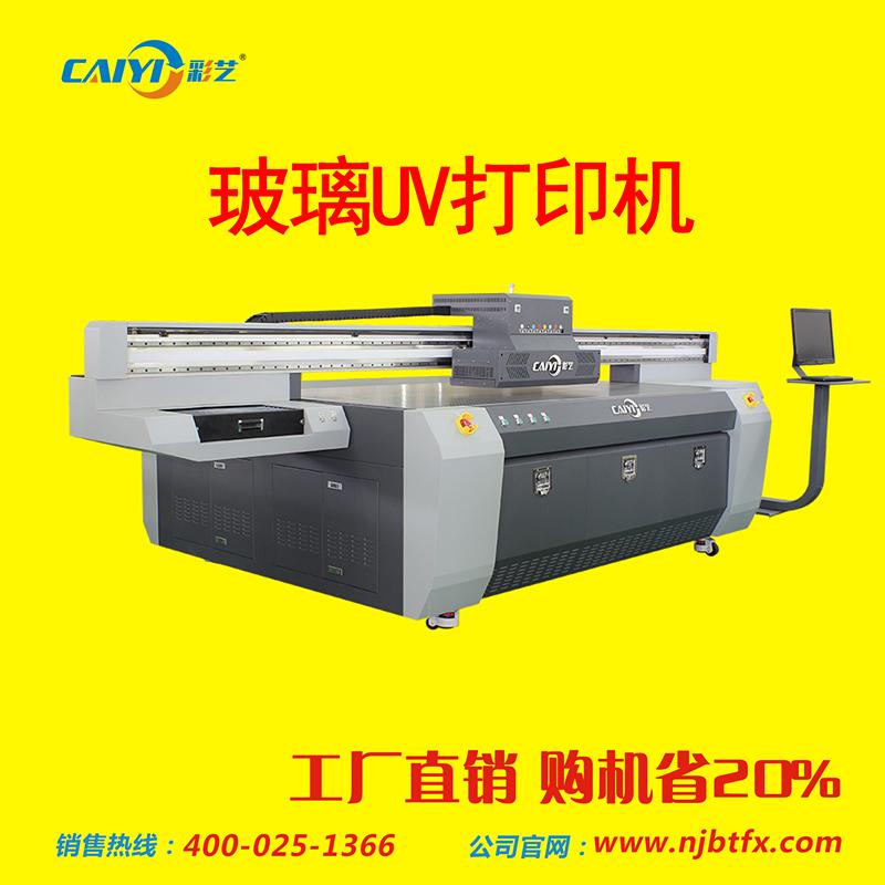 【精品推荐】玻璃打印机  UV平板打印机  UV打印机  优质厂家大量供应