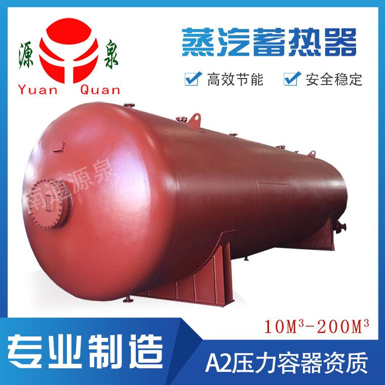 精品推荐 蒸汽蓄热器