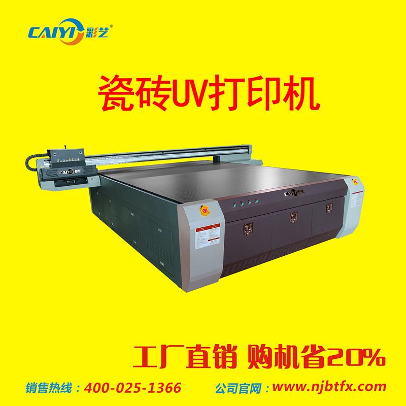【精品推荐】瓷砖打印机   UV平板打印机  UV打印机  优质厂家大量供应
