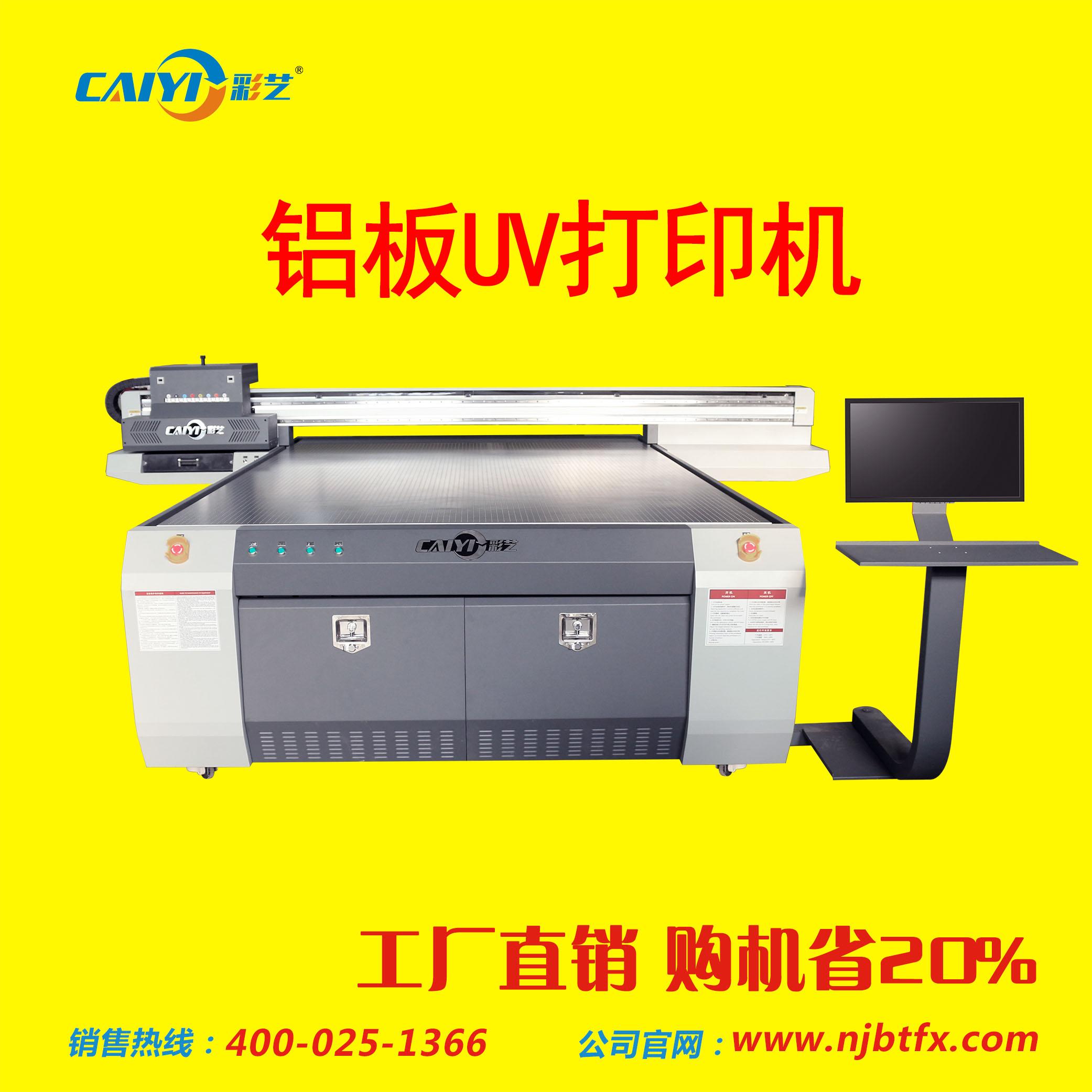 【精品推荐】铝板打印机 金属板打印机   UV平板打印机  UV打印机  优质厂家大量供应