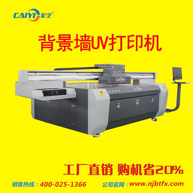 【精品推荐】背景墙打印机  UV平板打印机  UV打印机  优质厂家大量供应