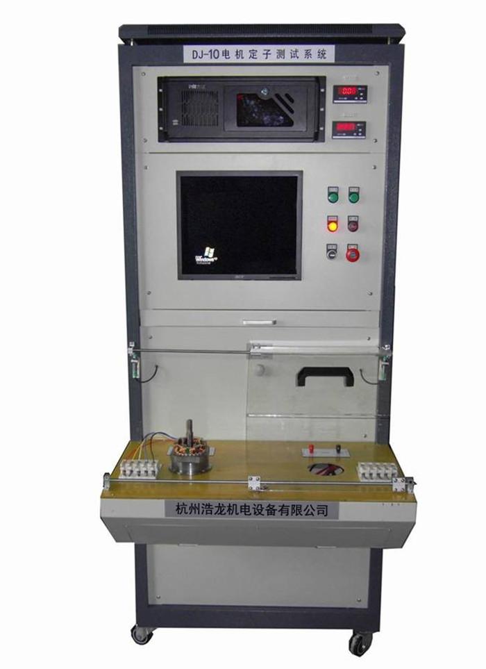 电机定子出厂测试系统